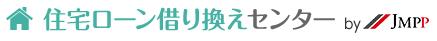 住宅ローン借り換えセンター 三重県対応エリア | 住宅ローン借り換えで月々の家計費負担を軽減!