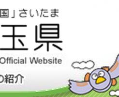 埼玉県住宅ローン借り換えセンター
