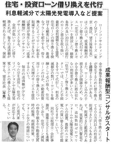 社長のミカタ2013年10月28日号
