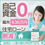 住宅ローン 借り換えない理由