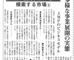 日本金融新聞1240号