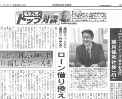 亀岡太郎のトップ対談