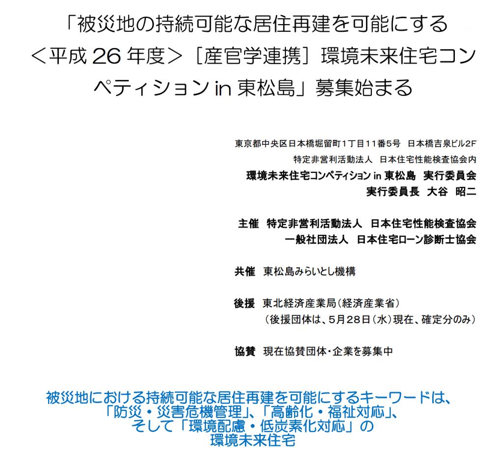 [産官学連携]環境未来住宅コン ペティション in 東松島