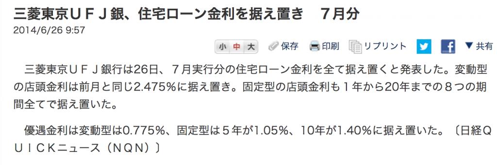 三菱東京UFJ銀、住宅ローン金利を据え置き 7月分