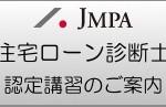【住宅ローン診断士】受講者の感想