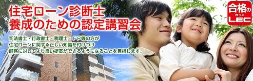 4/14(金)住宅ローン診断士認定講習(生講座)