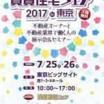 【賃貸住宅フェア】セミナー 満員御礼!!