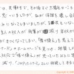 神奈川県 伊藤様よりご感想をいただきました