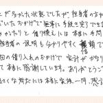 神奈川県 KJ様  神奈川県 NS様 よりご感想をいただきました