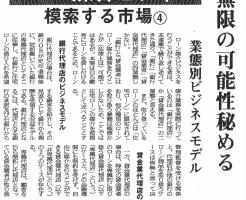 日本金融新聞(131201)