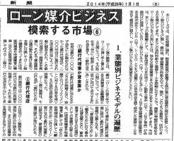 日本金融新聞140101