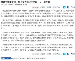 日経電子版141313