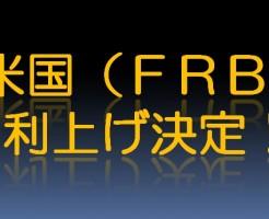FRB利上げ/住宅ローン借り換えセンター