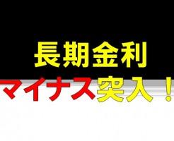 長期金利マイナス突入/住宅ローン借り換えセンター(JMPパートナーズ)